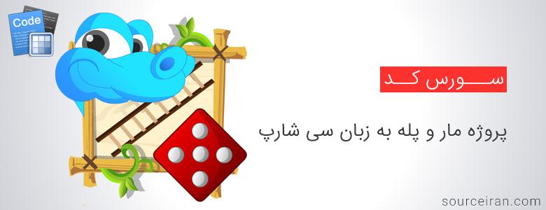 سورس پروژه مار و پله به زبان سی شارپ