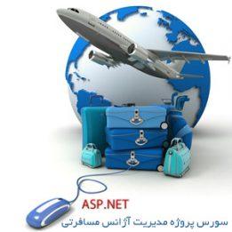 سورس برنامه نویسی asp.net