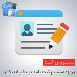 سورس پروژه سیستم ثبت نامه در دفتر اندیکاتور به زبان سی شارپ