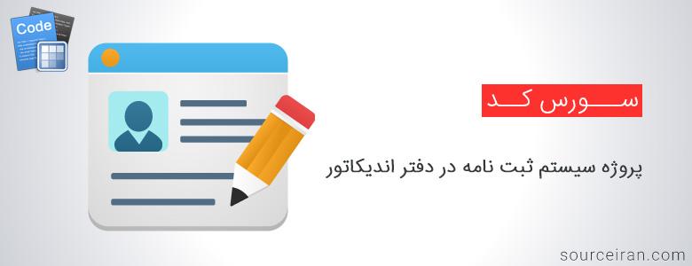 سورس پروژه سیستم ثبت نامه در دفتر اندیکاتور