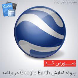 سورس پروژه نمایش Google Earth