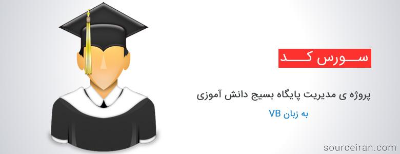 پروژه ی مدیریت پایگاه بسیج دانش آموزی