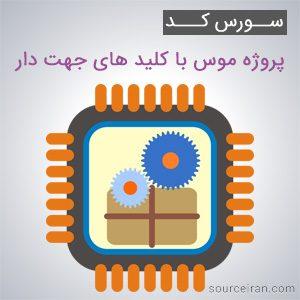 سورس پروژه موس با کلید های جهت دار به زبان اسمبلی