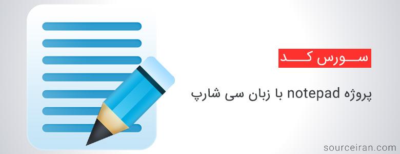 سورس کد پروژه notepad با زبان سی شارپ
