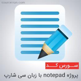 پروژه notepad با زبان سی شارپ