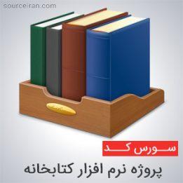 پروژه نرم افزار کتابخانه با زبان delphi