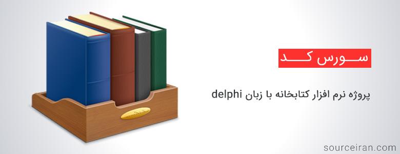 سورس کد پروژه نرم افزار کتابخانه با زبان delphi