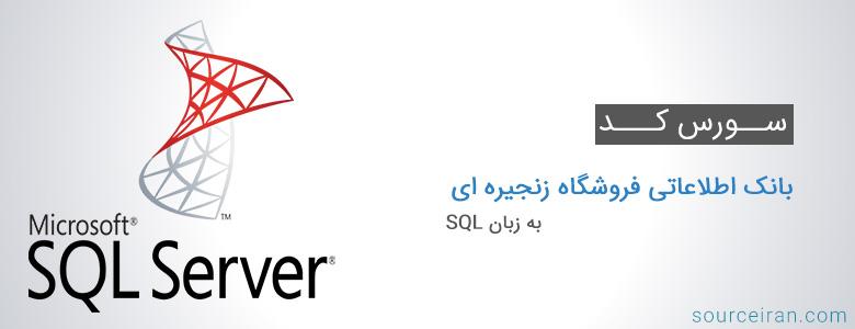 سورس کد پروژه بانک اطلاعاتی فروشگاه زنجیره ای به زبان SQL