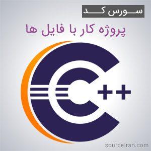 پروژه کار با فایل ها به زبان سی پلاس پلاس