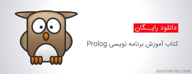کتاب آموزش برنامه نویسی Prolog