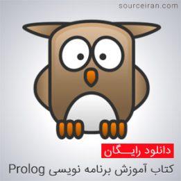 آموزش برنامه نویسی Prolog