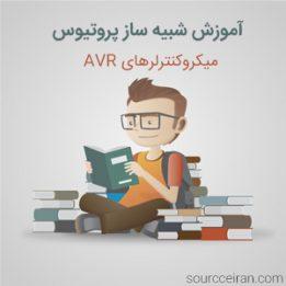 آموزش شبیه ساز پروتیوس و میکروکنترلرهای AVR