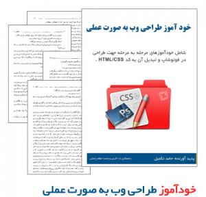 دانلود کتاب طراحی وب به صورت عملی | آموزش تبدیل psd به html