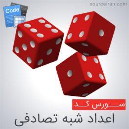 سورس اعداد شبه تصادفی
