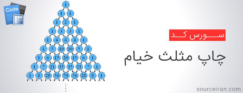 سورس کد چاپ مثلث خیام