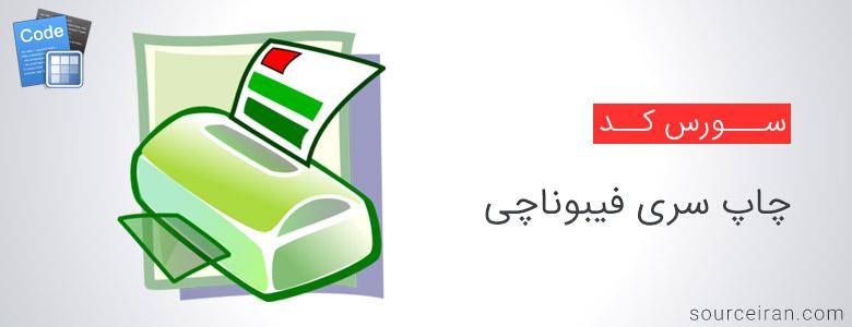 سورس کد چاپ سری فیبوناچی