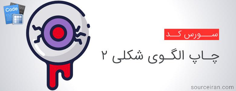 سورس برنامه چاپ الگوی شکلی 2