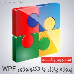 سورس پروژه پازل با تکنولوژی WPF
