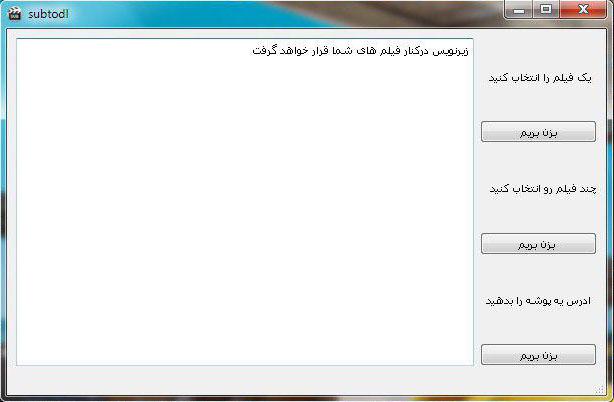 برنامه دانلود زیرنویس در ویندوز به زبان پایتون
