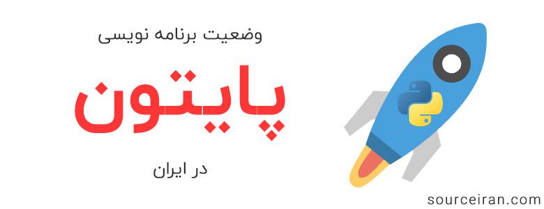 پایتون در ایران