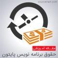 درآمد پایتون در ایران