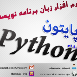 دانلود نرم افزار زبان برنامه نویسی پایتون Python v3.3.1