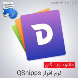 نرم افزار QSnipps