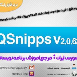 دانلود نرم افزار ذخیره سازی و سازماندهی کدها و پروژه های برنامه نویسی (QSnipps v2.0.63)