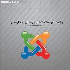 دانلود کتاب آموزش سیستم مدیریت محتوای جوملا 2.5