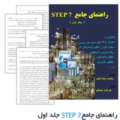 آموزش STEP7
