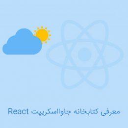 کتابخانه جاوااسکریپت React