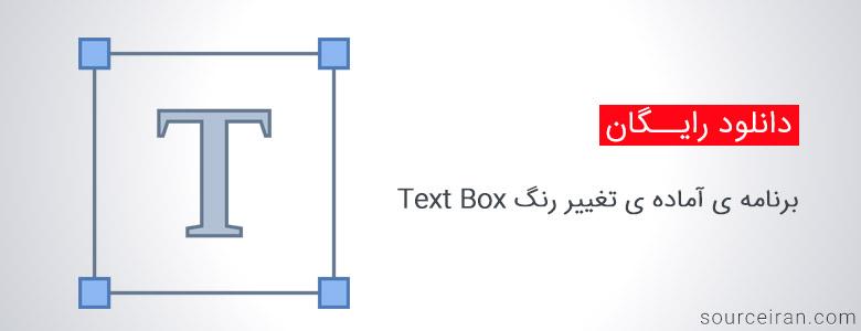 سورس برنامه ی آماده ی تغییر رنگ Text Box