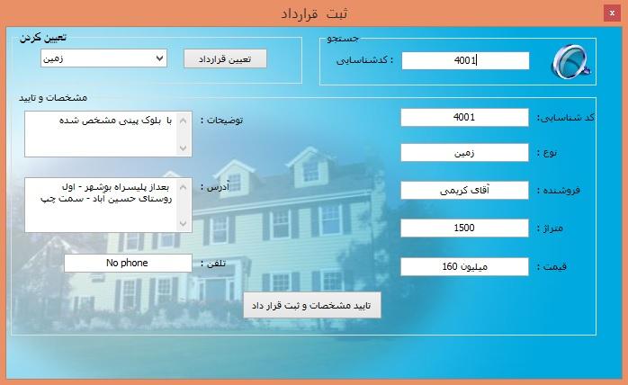 سورس پروژه مدیریت مشاور املاک