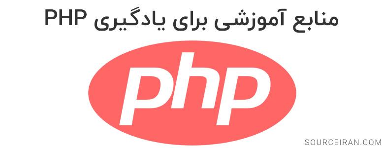 منابع برای آموزش برنامه نویسی PHP برای افراد مبتدی