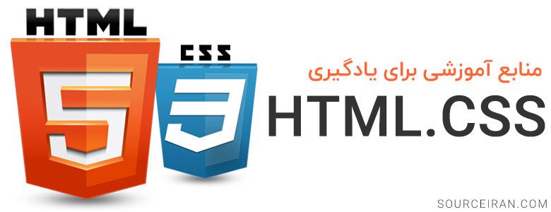منابع برای آموزش HTML و CSS برای افراد مبتدی