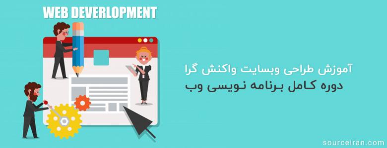 آموزش طراحی وبسایت واکنش گرا