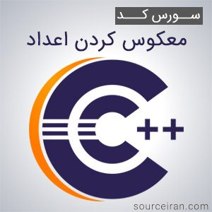 سورس کد معکوس کردن اعداد به زبان سی پلاس پلاس