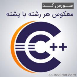 سورس کد معکوس هر رشته با پشته به زبان سی پلاس پلاس