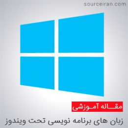 Review the programming language under Windows