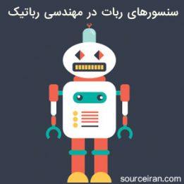 سنسورهای ربات در مهندسی رباتیک