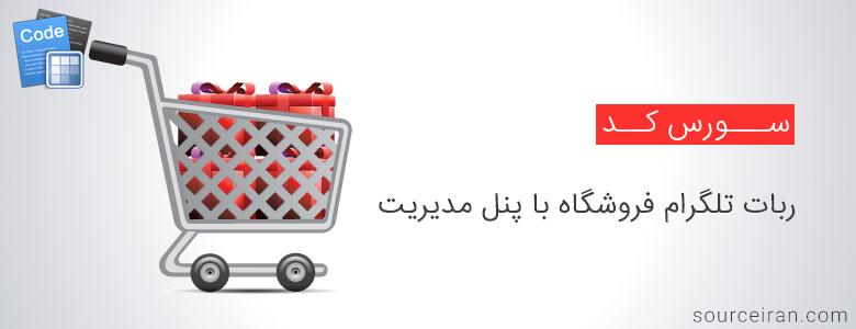 سورس ربات تلگرام فروشگاه با پنل مدیریت به زبان php