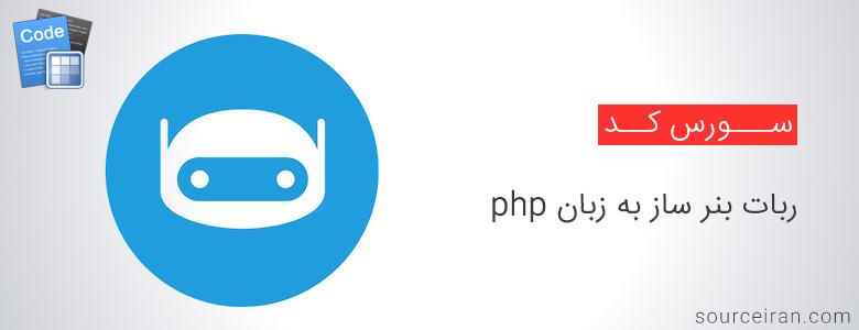 ربات بنر ساز به زبان php