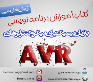 دانلود کتاب آموزش برنامه نویسی به زبان بیسیک برای میکروکنترلرهای AVR به زبان فارسی