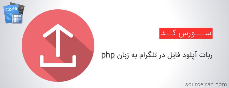 سورس ربات آپلود فایل در تلگرام به زبان php