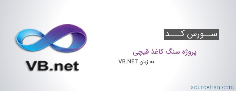 سورس کد پروژه سنگ کاغذ قیچی به زبان VB.NET