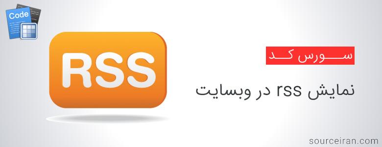 سورس نمایش rss در وبسایت