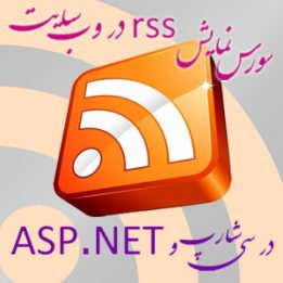 سورس نمایش rss در #C و ASP.NET