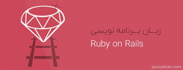 زبان برنامه نویسی Ruby on Rails