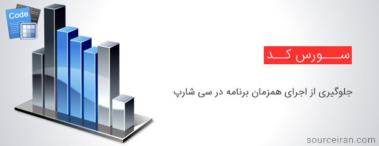 سورس پروژه جلوگیری از اجرای همزمان برنامه