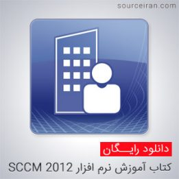 SCCM software education book